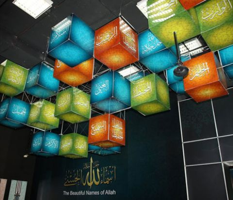 "The Beautiful Names of ""Allah"" Exhibition - Al-Madina ""The Holy Mosque of Prophet Mohammed"""